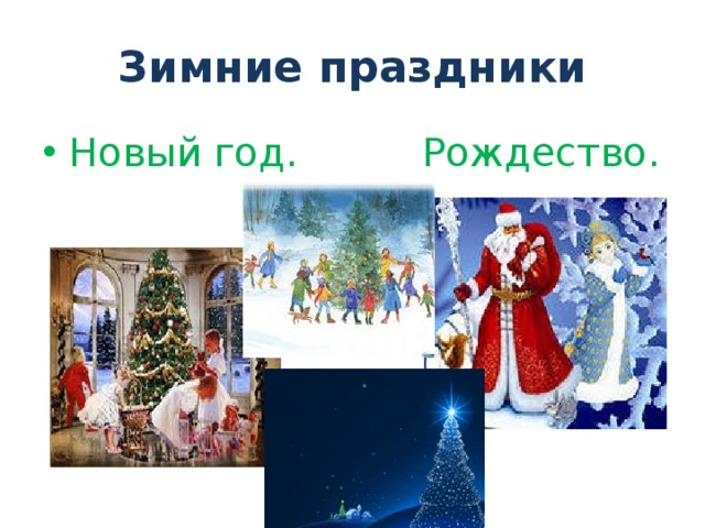 Зимние праздники