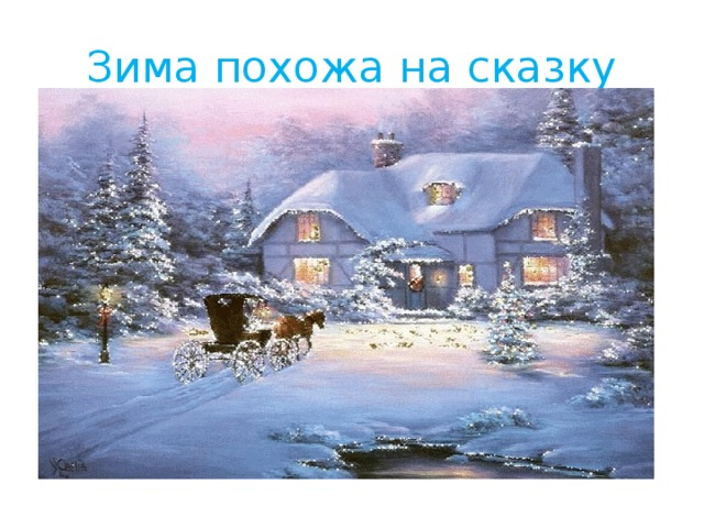 Зима похожа на сказку