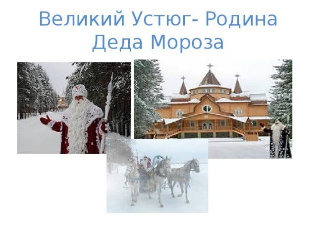 Великий Устюг- Родина Деда Мороза