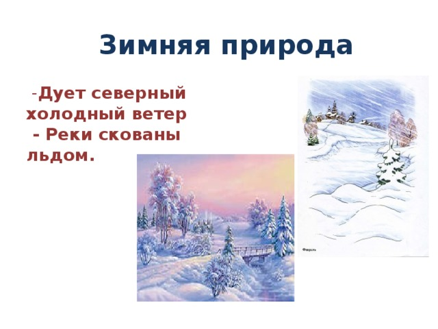 Зимняя природа  - Дует северный холодный ветер  - Реки скованы льдом.