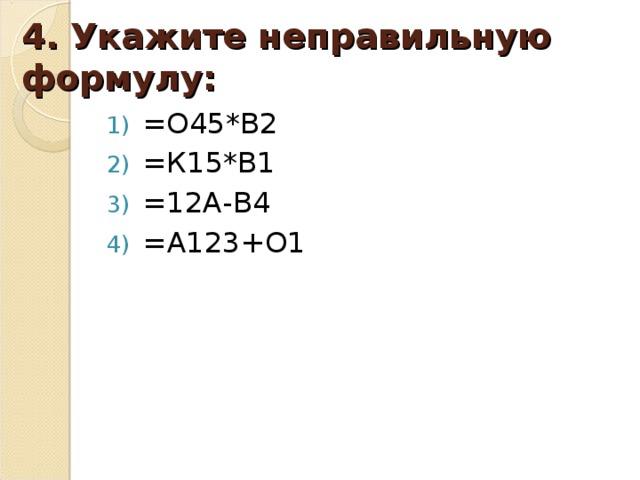 4. Укажите неправильную формулу: