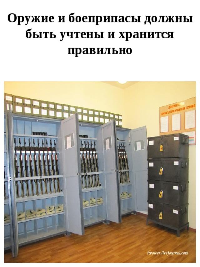 Оружие и боеприпасы должны быть учтены и хранится правильно