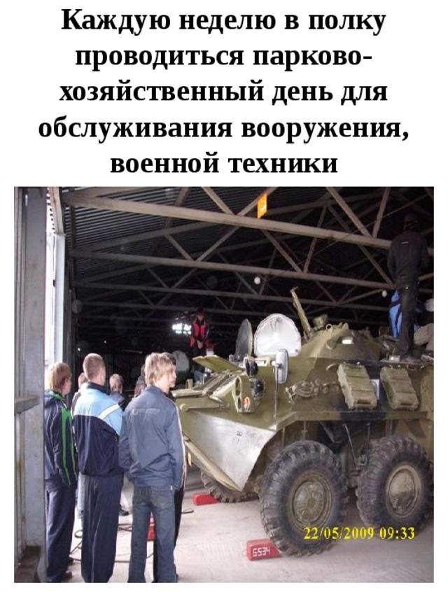 Каждую неделю в полку проводиться парково-хозяйственный день для обслуживания вооружения, военной техники