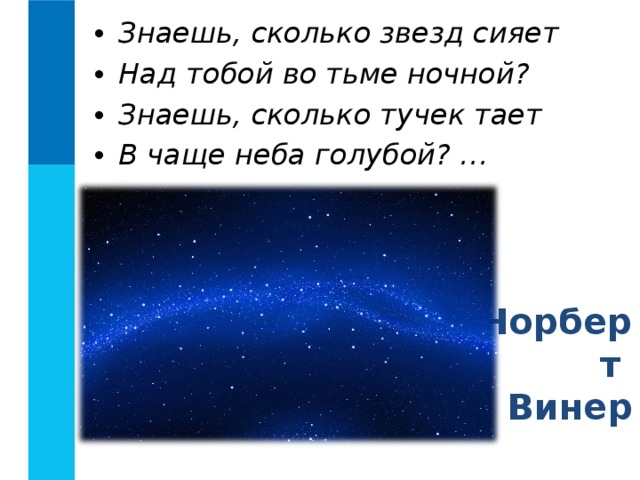 Знаешь, сколько звезд сияет Над тобой во тьме ночной? Знаешь, сколько тучек тает В чаще неба голубой? …