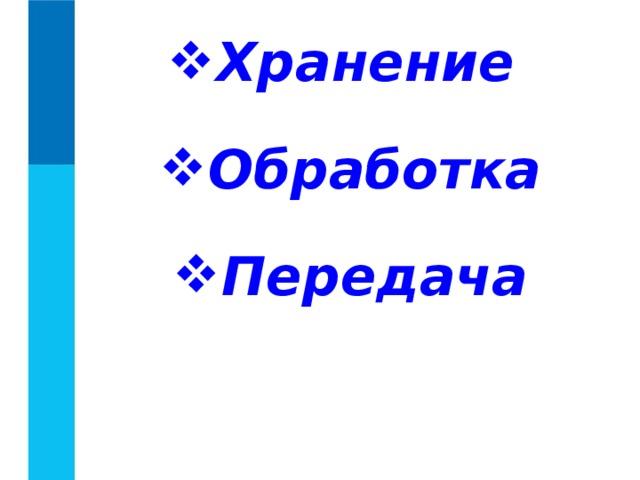 Хранение Обработка Передача