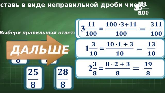1  2 3   Представь в виде неправильной дроби число 3 =  Выбери правильный ответ:  1 =       ДАЛЬШЕ 2 =