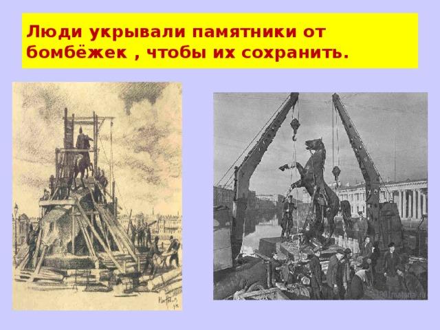 Люди укрывали памятники от бомбёжек , чтобы их сохранить.