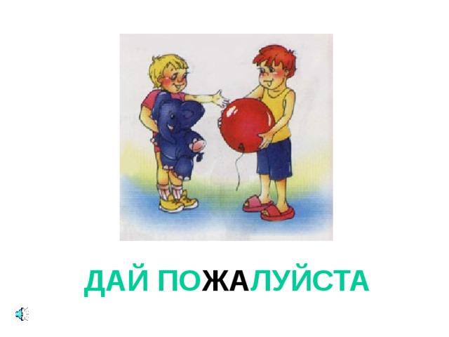 ДАЙ ПО ЖА ЛУЙСТА