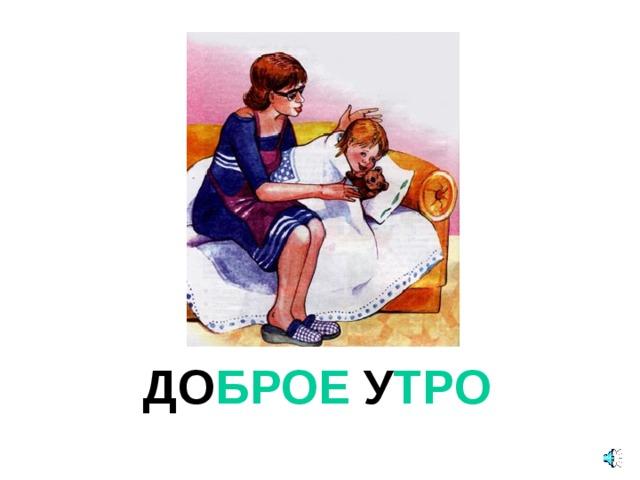 ДО БРОЕ У ТРО