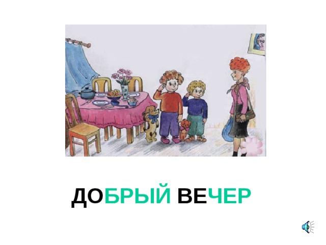 ДО БРЫЙ ВЕ ЧЕР