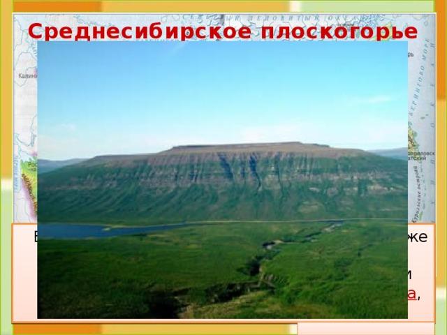 Среднесибирское плоскогорье Плоская вершина Равнина Крутые склоны  В целом Среднесибирское плоскогорье похоже на горную страну. Здесь много возвышенностей с плоской поверхностью и довольно крутыми склонами. Но это равнина , хотя и не совсем обычная.  Плоскогорье – это место с равнинной или холмистой поверхностью, лежащее высоко над уровнем моря. На карте на этом участке есть все 3 цвета: зелёный, жёлтый, коричневый