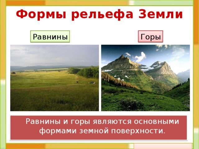Формы рельефа Земли Равнины Горы  Равнины и горы являются основными формами земной поверхности.