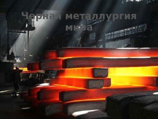 Черная металлургия мира
