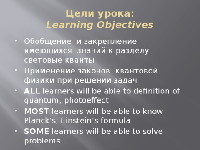 Цели урока:  Learning Objectives