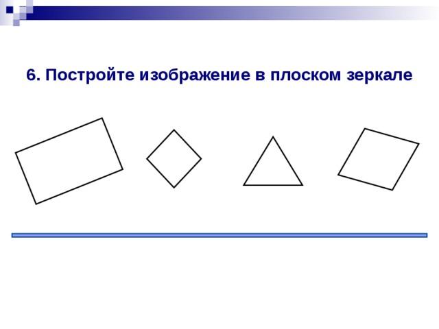 6. Постройте изображение в плоском зеркале