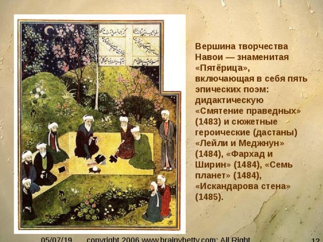 Вершина творчества Навои — знаменитая «Пятёрица», включающая в себя пять эпических поэм: дидактическую «Смятение праведных» (1483) и сюжетные героические (дастаны) «Лейли и Меджнун» (1484), «Фархад и Ширин» (1484), «Семь планет» (1484), «Искандарова стена» (1485).