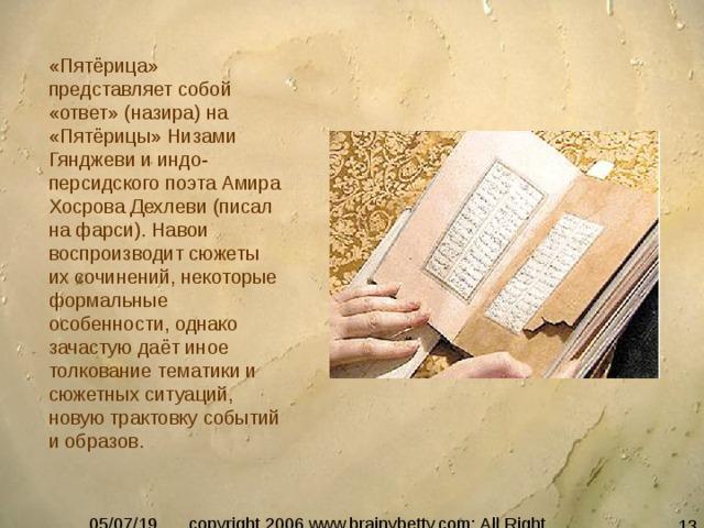 «Пятёрица» представляет собой «ответ» (назира) на «Пятёрицы» Низами Гянджеви и индо-персидского поэта Амира Хосрова Дехлеви (писал на фарси). Навои воспроизводит сюжеты их сочинений, некоторые формальные особенности, однако зачастую даёт иное толкование тематики и сюжетных ситуаций, новую трактовку событий и образов.