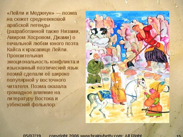 «Лейли и Меджнун» — поэма на сюжет средневековой арабской легенды (разработанной также Низами, Амиром Хосровом, Джами) о печальной любви юного поэта Кайса к красавице Лейли. Пронзительная эмоциональность конфликта и изысканный поэтический язык поэмы сделали её широко популярной у восточного читателя. Поэма оказала громадное влияние на литературу Востока и узбекский фольклор.