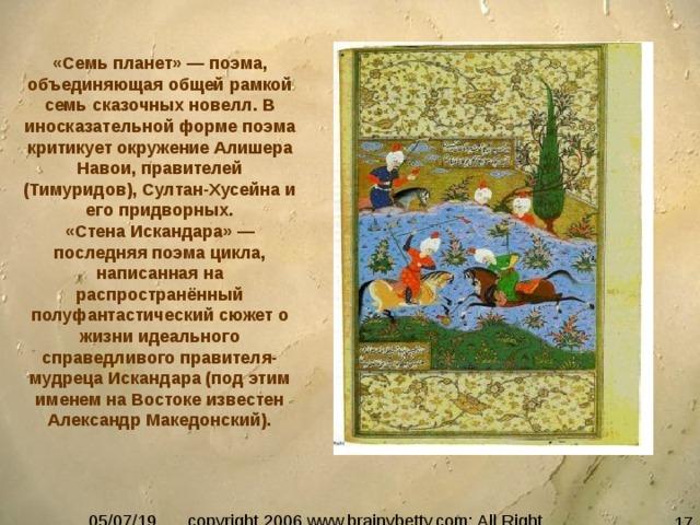 «Семь планет» — поэма, объединяющая общей рамкой семь сказочных новелл. В иносказательной форме поэма критикует окружение Алишера Навои, правителей (Тимуридов), Султан-Хусейна и его придворных. «Стена Искандара» — последняя поэма цикла, написанная на распространённый полуфантастический сюжет о жизни идеального справедливого правителя-мудреца Искандара (под этим именем на Востоке известен Александр Македонский).