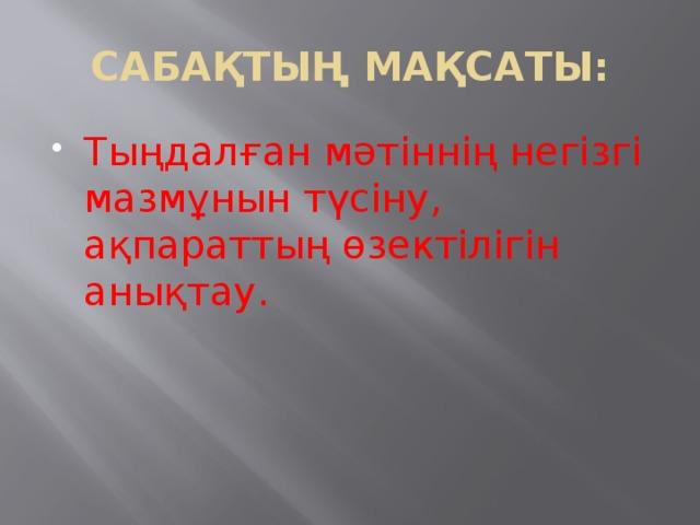 САБАҚТЫҢ МАҚСАТЫ: