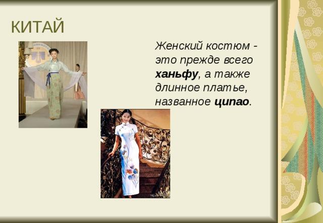 КИТАЙ  Женский костюм - это прежде всего ханьфу , а также длинное платье, названное ципао .