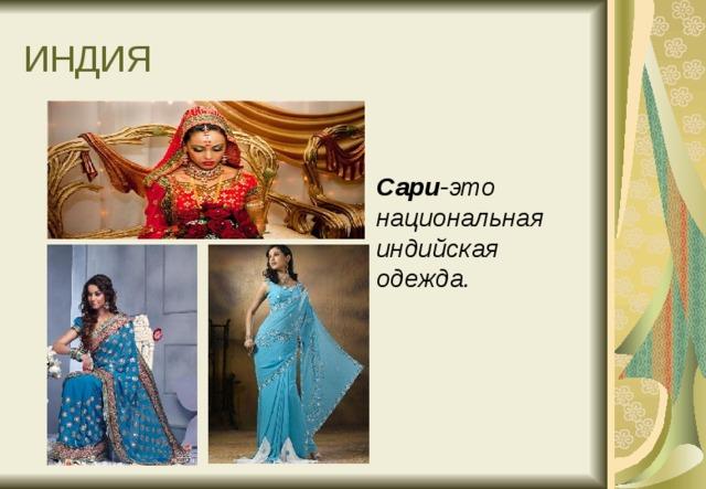 ИНДИЯ  Сари -это национальная индийская одежда.