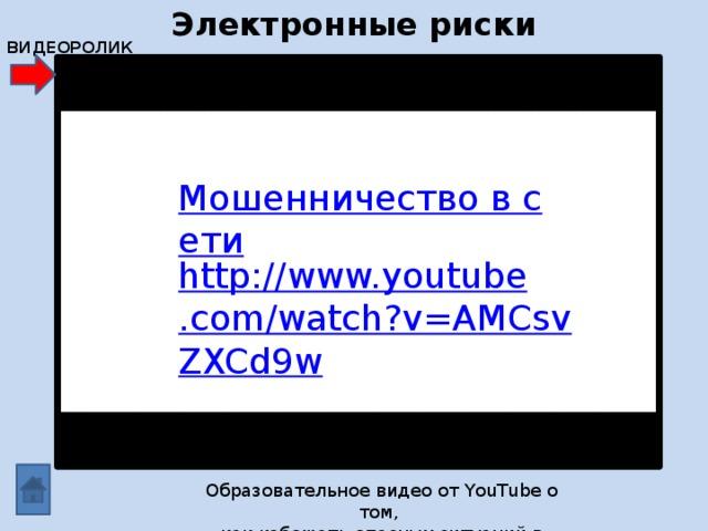 Электронные риски ВИДЕОРОЛИК Мошенничество в сети http://www.youtube.com/watch?v=AMCsvZXCd9w http://www.youtube.com/watch?v=3Ap1rKr0RCE Образовательное видео от YouTube о том, как избежать опасных ситуаций в Интернете. 6