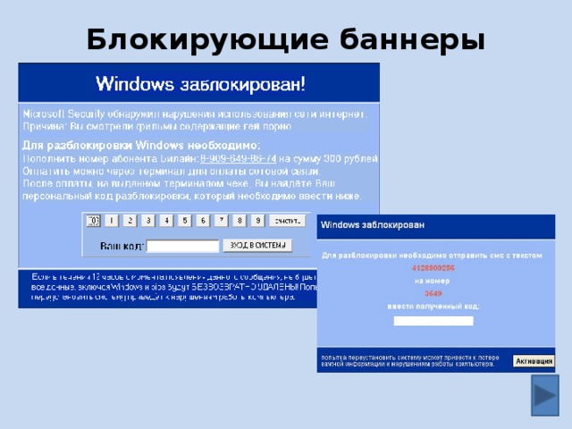 Блокирующие баннеры http://kvazi.ru/wp-content/uploads/2011/03/trojan-ransom.win32.gimemo.png http://www.exler.ru/likbez/images/19-01-2011/1.jpg 6