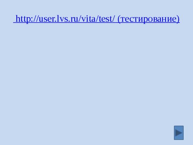http ://user.lvs.ru/vita/test / (тестирование)