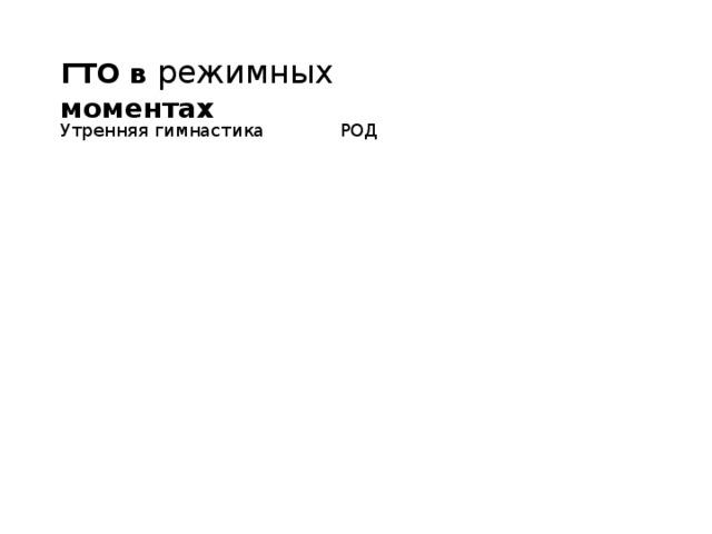 ГТО в режимных  моментах Утренняя гимнастика РОД