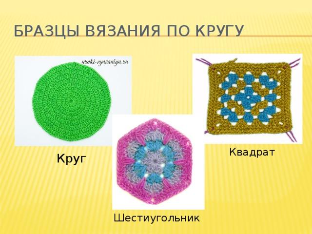 Бразцы вязания по кругу Квадрат Круг Шестиугольник