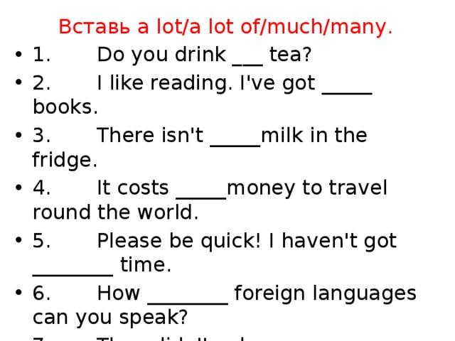 Вставьa lot/a lot of/much/many.