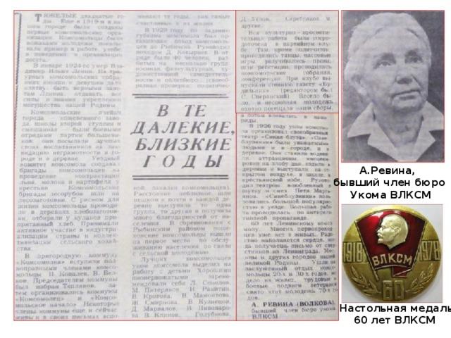 А.Ревина, бывший член бюро  Укома ВЛКСМ Настольная медаль 60 лет ВЛКСМ