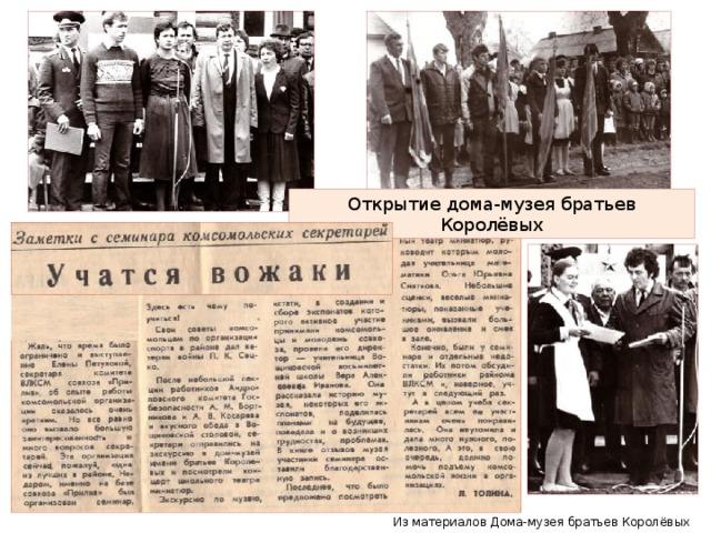 Открытие дома-музея братьев Королёвых Из материалов Дома-музея братьев Королёвых
