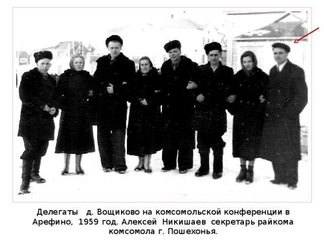 Делегаты д. Вощиково на комсомольской конференции в Арефино, 1959 год. Алексей Никишаев секретарь райкома комсомола г. Пошехонья.