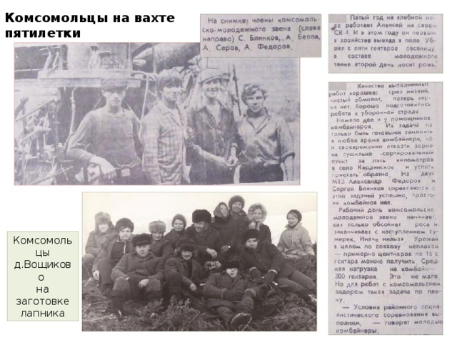 Комсомольцы на вахте пятилетки Комсомольцы д.Вощиково на заготовке лапника