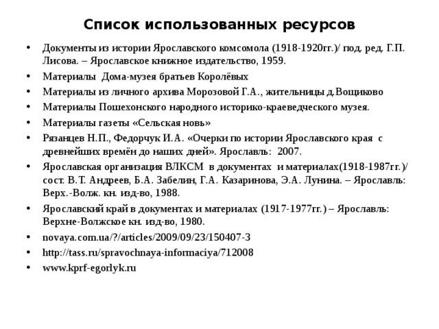 Список использованных ресурсов