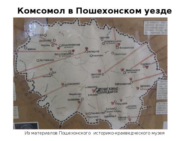Комсомол в Пошехонском уезде Из материалов Пошехонского историко-краеведческого музея