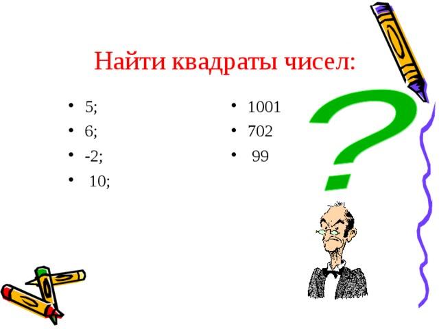Найти квадраты чисел: