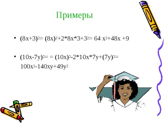 Примеры   (8х+3) 2 = (8х) 2 +2*8х*3+3 2 = 64 х 2 +48х +9 (10х-7у) 2 = = (10х) 2 -2*10х*7у+(7у) 2 =  100х 2 -140ху+49у 2