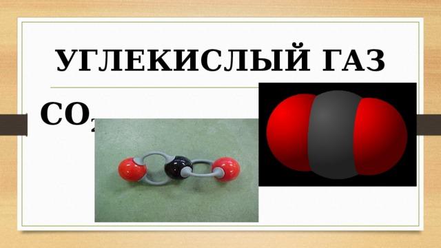 УГЛЕКИСЛЫЙ ГАЗ CO 2