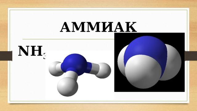 АММИАК NH 3