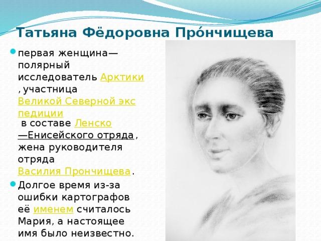 Татьяна Фёдоровна Про́нчищева