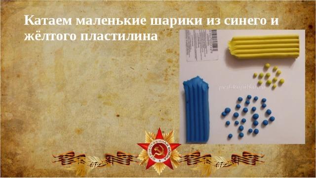 Катаем маленькие шарики из синего и жёлтого пластилина