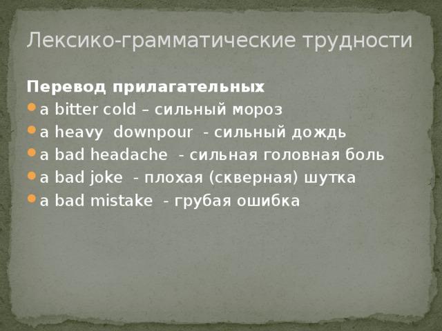 Лексико-грамматические трудности   Перевод прилагательных
