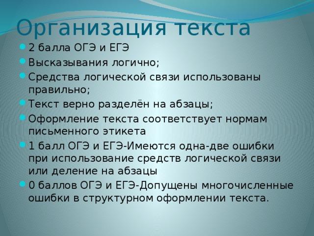 Организация текста
