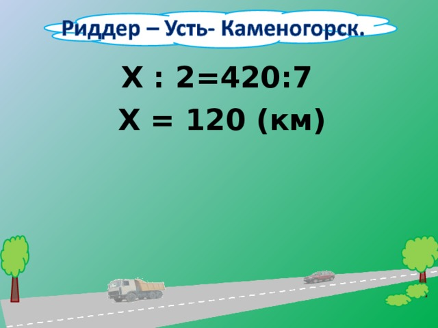 Х : 2=420:7  Х = 120 (км)