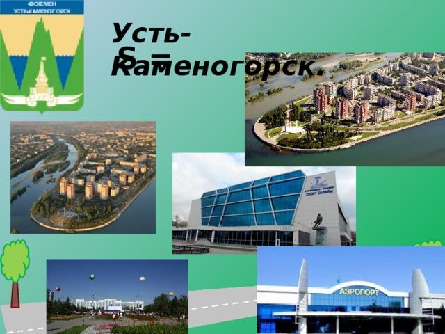 Усть-Каменогорск.  S =