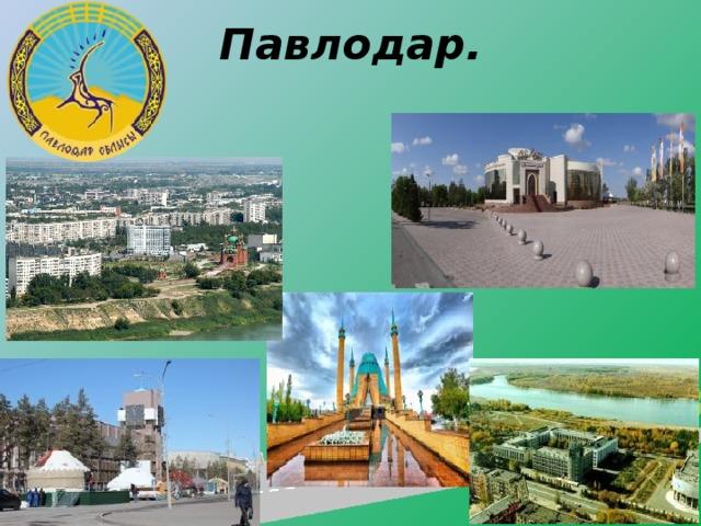 Павлодар.