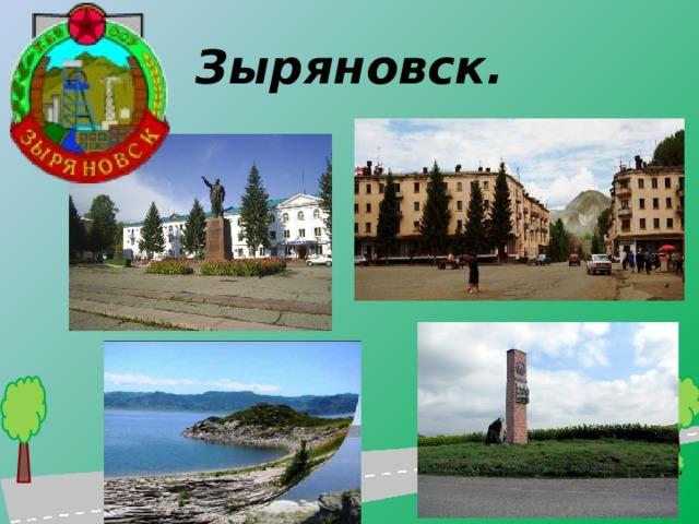 Зыряновск.